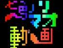 【自動マリオシーケンサ】七色のマリオ動画【完成版】