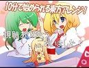 【東方】10分で始められる東方アレンジ!中編【DTM講座】 thumbnail