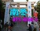 【ニコニコ動画】【ニコラップ】南冬 -BTS REMIX-【HAB production ft.ヒトニマカセル】を解析してみた