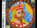 【マンコを讃える歌】忙しい人のための「インカ帝国の成立」