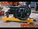 【ニコニコ動画】スピー発動機(エンジン) 火入れ式を解析してみた