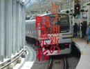 【鉄道PV】とある湘新の武蔵小杉【新OP】