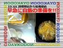 一人暮らし耐久 親子丼を作る(昔のめちゃイケ)