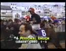 【世界の名馬】1988年 BCディスタフ ダ1800m 1.52.0【パーソナルエンスン】