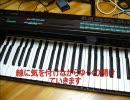【ニコニコ動画】【YAMAHA】DX7の電池を交換してみる【DX7】を解析してみた