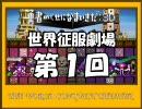 【字幕プレイ】勇者のくせになまいきだ:3D 世界征服劇場【第1回】 thumbnail
