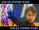 【プルシェンコ】ぼくらの6.0system戦争【替え歌MAD】