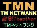 【バブル期♂新日暮里】 TM NETWANK - 自慰 Together♂ 【Be Together】