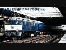 寝台特急北陸 最終日下りのおやすみ放送と左側車窓(大宮〜)