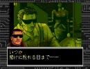 【メガCD】 シャドウラン Part16