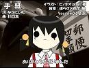 【ユキ】手紙【カバー】