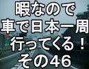 【ニコニコ動画】暇なので車で日本一周行ってくる! 2009.11.9 その46最終回を解析してみた
