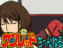 天体戦士サンレッド FIGHT. 52(2期第26話)