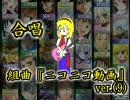 合唱 組曲『ニコニコ動画』 ver.(9)