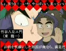 【RKRN】忍.者.の..た..ま.ご.で.某..乙..女.ゲ..ー.O..P 第二弾 thumbnail