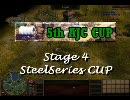【AoE3】 第5回AJCCマスター Stage4 SteelSeries杯 Adlib vs akkimuki thumbnail