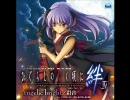 【最高音質】「Angelic bright/彩音」 short ver.【ひぐらしのなく頃に絆】