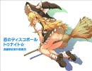 【ニコニコ動画】[東方名曲]恋のディスコボール トゥナイト☆ (Vo.witch) / 流麗祭彩を解析してみた