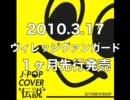 J-POPカバー伝説 mixed by DJ FUMI★YEAH!