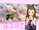 "MINASE Iori ""Spring Memories"""