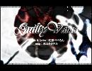 【歌ってみた】Guilty Verse【リアレンジ】