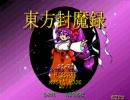 東方Project第2弾 東方封魔録(PC98/