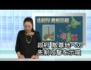 第50位:③北朝鮮、先制攻撃!!【北朝鮮ミサイル完結編】