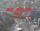 【ニコニコ動画】【迷○○風?】東京埼玉に行ってきた①【ボカロもしゃべるよ】を解析してみた