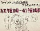 【3/31~4/1】公式生放送『テトたん2010』