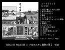 【ボーパラ3】「ニークラシック」クロスフェード