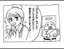 [筆ペンで]MOTHER3漫画[描いてみた]