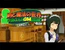 【ニコニコ動画】【卓M@s】続・小鳥さんのGM奮闘記 Session6-2【ソードワールド2.0】を解析してみた