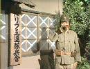(H.264)軍隊コント thumbnail