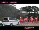 【ニコニコ動画】【車載動画】 奥州街道・仙台道を走ってみた。PART.7を解析してみた