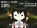 【ユキ】セクシー・ナイト【カバー】