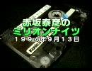 1994/09/13 赤坂泰彦のミリオンナイツ