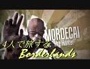 【カオス実況】ボーダーランズを4人で実況してみたpart8【日本版】 thumbnail