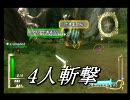【カオス実況】斬撃のレギンレイヴを4人で実況してみたpart6