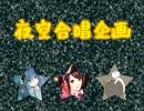 【夜空合唱】OP【76人大合唱企画】 thumbnail
