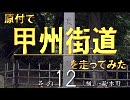 【ニコニコ動画】原付で甲州街道を走ってみた(その12)横山-駒木野を解析してみた