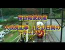 第29位:【桜谷軽便鉄道】大改良工事120日間のドキュメント【前半】