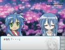 【らき☆すた】【MAD】泉コナ太の冒険3(仮)