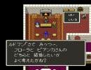婚活クエスト【ドラゴンクエストV】~天空の花嫁選び~