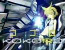 ココロ東京公演PV thumbnail