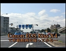 Canon EOS Kiss X4 で車載動画を撮ってみるー