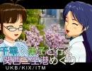 千早・律子と行く関西三空港めぐり 第4話