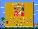 【ニコニコ動画】メガゲーム 百一式 簡易全ソフトカタログ