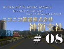 【A列車で行こう9】ニコニコ鉄道神領支社開発史 #08 thumbnail