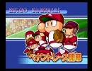 【パワプロ12決】ごくあく投手マイライフpart43
