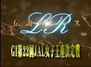 LR~伝説のレース~ GI第22回JAL女子王座決定戦